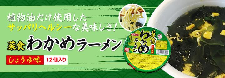 植物油だけを使用したサッパリヘルシーな美味しさ!菜食わかめラーメン しょうゆ味 12個入り
